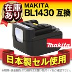 BL1430 BL1440互換 マキタ(makita)純正品と完全互換 安心のパナソニックセル 電動工具用バッテリー SL1430 安心保証 在庫有り・即納