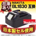 BL1830 BL1840互換 マキタ(makita)純正品と完全互換 安心のパナソニックセル 電動工具用バッテリー SL1830 安心保証 在庫有り・即納