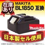 BL1830 BL1840 BL1850互換 マキタ(makita)純正品と完全互換 安心のパナソニックセル 電動工具用バッテリー SL1850 安心保証 在庫有り・即納