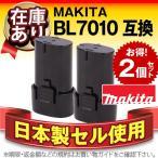 BL7010互換 マキタ(makita)純正品と完全互換 安心のパナソニックセル 電動工具用バッテリー SL7010 2個セット 安心保証 在庫有り・即納