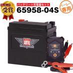 バイク用バッテリー 65958-04S 65958-04A、65958-04B、65958-04C互換 お得2点セット ハーレー対応 充電器+AGMバッテリー スーパーナット 総販売数100万個突破