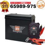 ハーレー対応 充電器+AGMバッテリー 65989-97S セット (65989-97C互換) スーパーナット
