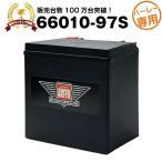 バイク用バッテリー ハーレー専用AGMバッテリー 66010-97S 66010-97A 66010-97B 66010-97C互換 100%交換保証 今だけ 1000円分の特典あり スーパーナット