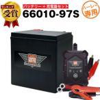 Yahoo!バッテリーストア.comバイク用バッテリー 66010-97S 66010-97A、66010-97B、66010-97C互換 お得2点セット ハーレー対応 充電器+AGMバッテリー スーパーナット 総販売数100万個突破