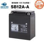 SB12A-A (YB12A-A YB12A-AK GM12AZ-4A-1 FB12A-A 12N12-4A-1 12N12A-4A-1に互換) スーパーナット 長寿命・長期保証 全国翌日お届け