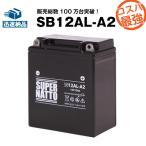 SB12AL-A2 YB12AL-A2互換 コスパ最強 総販売数100万個突破 YB12AL-A FB12AL-A GM12AZ-3A-2に互換 100%交換保証 スーパーナット バイク・除雪機バッテリー