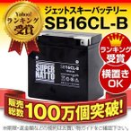 SB16CL-B シールド型 YB16CL-B互換 コスパ最強 総販売数100万個突破 FB16CL-B OTX16CL-Bに互換 100%交換保証 スーパーナット ジェットスキーバッテリー