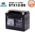 バイク用バッテリー STX12-BS シールド型 YTX12-BS互換 コスパ最強 総販売数100万個突破 GTX12-BS FTX12-BS KTX12-BSに互換 100%交換保証 スーパーナット