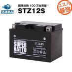 バイク用バッテリー STZ12S YTZ12S互換 コスパ最強 総販売数100万個突破 GTZ12S FTZ12Sに互換 100%交換保証 今だけ 1000円分の特典あり スーパーナット