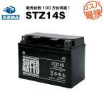 Yahoo!バッテリーストア.comSTZ14S (YTZ14S FTZ14Sに互換) スーパーナット 長寿命・長期保証 全国翌日お届け バイクバッテリー