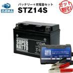 ショッピングバッテリー バイクバッテリー充電器+STZ14S セット (YTZ14Sに互換) ボルティクス・スーパーナット 送料無料 全国翌日お届け