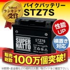 STZ7S YTZ7S互換 コスパ最強 総販売数100万個突破 YTZ6 GT5-3 GT6B-3 FTZ7S FTZ5L-BSに互換 100%交換保証 スーパーナット バイクバッテリー