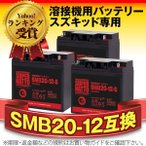 Yahoo!バッテリーストア.com溶接機 バッテリー SMB20-12-S お得!3個セット 新品 SMB20-12に互換 スーパーナット 専用設計 保証書付き スズキッド ヴィクトロン130 SBV-130 用バッテリー
