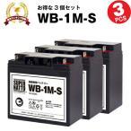 Yahoo!バッテリーストア.comその他溶接機 WB-1M-S お得な3個セット 新品(WB-1Mに互換) スーパーナット 長寿命・保証書付き マイト工業 ネオライト MBW-140-1用バッテリー 溶接機用