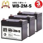 Yahoo!バッテリーストア.comその他溶接機 WB-2M-S お得な3個セット(WB-2Mに互換) スーパーナット マイト工業 ネオシグマII150 MBW-150-2 / ネオスーパー150-2M MBW-150-1-2M / ネオスリム