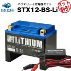 バイク用バッテリー スーパーナット リチウム STX12-BS-Li+充電器セット(互換型番 YTX12-BS) セット割引 送料無料 在庫有(即納) バイクバッテリー
