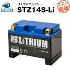 バイク用バッテリー スーパーナット リチウム STZ14S-Li(互換型番 YTZ14S) 送料無料 在庫有(即納) バイクバッテリー