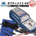 バイク用バッテリー オプティメート4デュアル(OptiMATE-4DUAL)+延長ケーブル4.6m+車両ケーブル+タオルセット 全自動 充電器 オプティメイト4