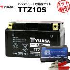 Yahoo!バッテリーストア.comバイク用バッテリー TTZ10S ST12A-BS YT12A-BS FTZ9-BSに互換 お得2点セット バッテリー+充電器 台湾ユアサ(YUASA) 長寿命・保証書付