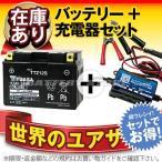 Yahoo!バッテリーストア.comバイク用バッテリー TTZ12S お得2点セット バッテリー+充電器 台湾ユアサ(YUASA) 長寿命・保証書付