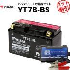 Yahoo!バッテリーストア.comバイク用バッテリー YT7B-BS お得2点セット バッテリー+充電器 台湾ユアサ(YUASA) 長寿命・保証書付