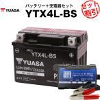 Yahoo!バッテリーストア.comバイク用バッテリー YTX4L-BS お得2点セット バッテリー+充電器 台湾ユアサ(YUASA) 長寿命・保証書付