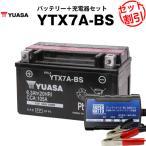 Yahoo!バッテリーストア.comバイク用バッテリー YTX7A-BS お得2点セット バッテリー+充電器 台湾ユアサ(YUASA) 長寿命・保証書付