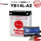バイクバッテリー充電器+YB14L-A2セット 台湾ユアサ(YUASA) 長寿命・保証書付 格安バッテリーがお得です バイクバッテリー 送料無料 特別割引