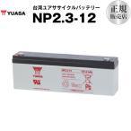 乗用玩具 NP2.3-12 (WP2.3-12 NP2.3-12 PE12V2.2 に互換) ユアサ(YUASA) 長寿命・保証書付き サイクルバッテリー