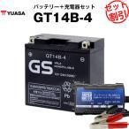 ショッピングバッテリー バイクバッテリー充電器+台湾GS GT14B-4 セット YT14B-BS GT14B-4に互換 ボルティクス・スーパーナット 送料無料 特別割引 ユアサ