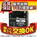 バイク用バッテリー YT12B-BS(密閉型) ユアサ(YUASA) 長寿命・保証書付き