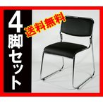 ミーティングチェア 会議イス 会議椅子 スタッキングチェア パイプチェア 4脚セット ブラック