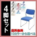 訳あり スタッキングチェア 4脚セット ミーティングチェア パイプ椅子 10カラーから選べる
