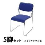 5脚セット ミーティングチェア 会議イス 会議椅子 スタッキングチェア パイプチェア  パイプイス パイプ椅子 ダークブルー