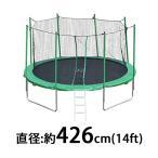 トランポリン 14FT(直径:約426cm) 大型 トランポリン 梯子 ダイエット 美脚 筋力 トレーニング エクササイズ フィットネス メタボ解消