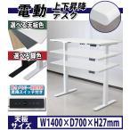電動上下昇降デスク 選べる天板色 選べる脚色 W140×D70×H62〜127 W1400×D700×H620〜1270 デスク スタンディングデスク 昇降式テーブル 昇降テーブル