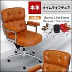イームズアルミナムチェア タイムライフチェア エグゼクティブチェア 本革 キャメル クロームメッキ 高さ調節 レザー オフィスチェア 椅子  8298lcamel