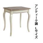 アンティーク調 サイドテーブル Lサイズ ホワイト 花台 ネストテーブル アンティーク家具 木製 テーブル アンティーク風 アンティーク 白 antiqueh01whl