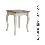 アンティーク調 サイドテーブル Mサイズ ホワイト 花台 ネストテーブル アンティーク家具 木製 テーブル アンティーク風 アンティーク インテリア antiqueh01whm