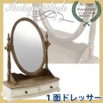 アンティーク調 1面ドレッサー ホワイト ドレッサー 鏡台 アンティーク家具 木製 アンティーク風 アンティーク インテリア 家具 ミラー 鏡 収納 白 antiqueh09wh