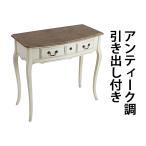 アンティーク調 コンソールテーブル ホワイト 花台 電話台 引出し 引き出し アンティーク家具 木製 テーブル アンティーク風 白 antiqueh23wh