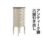 アンティーク調 ラウンドチェスト ホワイト 花台 ラウンド 6段 六段 引出し 引き出し アンティーク家具 木製 チェスト アンティーク風 白 antiqueh26wh