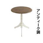 アンティーク調 サイドテーブル ホワイト 花台 電話台 アンティーク家具 木製 テーブル アンティーク風 アンティーク インテリア 家具 丸形 白 antiqueh28wh