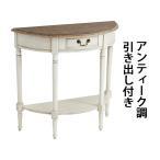 アンティーク調 コンソールテーブル ホワイト 花台 電話台 引出し 引き出し アンティーク家具 木製 テーブル アンティーク風 アンティーク 白 antiqueh34wh