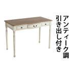 アンティーク調 デスク ホワイト 引出し 引き出し パソコンデスク ドレッサーデスク アンティーク家具 木製 テーブル アンティーク風 白 antiqueh716wh