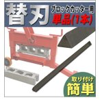 替刃 ブロックカッター用 単品 1本 コンクリートカッター インターロッキングカッター インターロック カッター ブロック切断機 bcutterbs42blade
