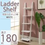 5段 ラダーシェルフ 5段シェルフ 白 ホワイト オープンラック  ウォールラック ウォールシェルフ 立て掛け収納 花台 飾り棚 棚 おしゃれ ls001wh