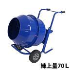 コンクリートミキサー 青 練上量70L ドラム容量140L 電動 モーター式 100Vモーター 混練機 攪拌機 かくはん機 コンクリート モルタル 堆肥 肥料 飼料 園芸