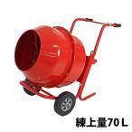 コンクリートミキサー 赤 練上量70L ドラム容量140L 電動 モーター式 100Vモーター 混練機 攪拌機 かくはん機 コンクリート モルタル 堆肥 肥料 飼料 園芸
