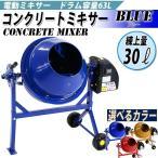 コンクリートミキサー 青 1.25切 練上量30L ドラム容量63L 電動 モーター式 混練機 攪拌機 かくはん機 コンクリート モルタル 堆肥 ブルー